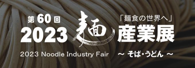 麺産展-2019