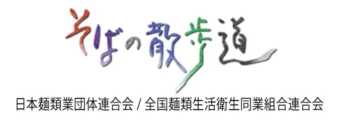 日本麺類業団体連合会 / 全国麺類生活衛生同業組合連合会